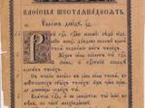 Картини, антикваріат,  Антикваріат Книжки, ціна 1 Грн., Фото