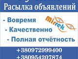 Интернет-услуги Разное, цена 200 Грн., Фото