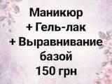 Курсы, образование Курсы по маникюру, педикюру, цена 150 Грн., Фото