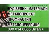Стройматериалы Арматура, металлоконструкции, цена 8.30 Грн., Фото