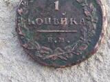 Колекціонування,  Монети Монети Російської імперії, ціна 6000 Грн., Фото