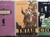 Книги, музика, кіно,  Книги Зарубіжна класика, ціна 60 Грн., Фото