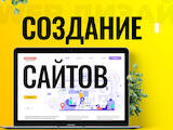 Интернет-услуги Web-дизайн и разработка сайтов, цена 1000 Грн., Фото