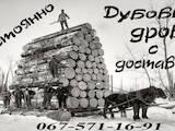 Дрова, брикети, гранули Дрова, ціна 700 Грн., Фото
