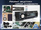 Разное и ремонт Ремонт электроники, цена 99 Грн., Фото