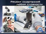 Різне та ремонт Ремонт електроніки, ціна 99 Грн., Фото