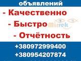 Інтернет послуги Різне, ціна 200 Грн., Фото