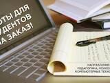 Курси, освіта,  Курсові, реферати, дипломи Курсові, ціна 500 Грн., Фото