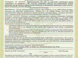 Юридические услуги Экспертизы и оценка, Фото