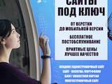 Интернет-услуги Web-дизайн и разработка сайтов, цена 1666 Грн., Фото