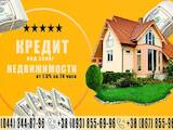 Фінансові послуги,  Кредити і лізинг Кредити під заставу будинку, Фото