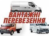 Перевезення вантажів і людей Великогабаритні вантажоперевезення, ціна 1 Грн., Фото