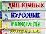 Курсы, образование Разное, цена 390 Грн., Фото