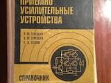 Книги, музика, кіно,  Книги Довідники, ціна 100 Грн., Фото